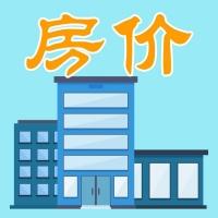 연변 주택평균가격 평방메터당 4439원, 전국 200위