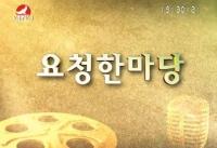 <요청한마당> 2016-11-6 방송정보