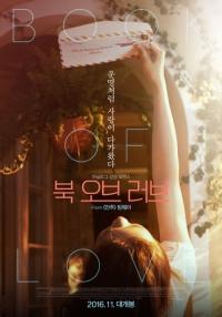 """탕유 영화 """"북 오브 러브"""" 한국서 곧 상영, 한국어 포스터 공개"""