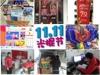 """11.11 솔로데이 림박… 오프라인&온라인 할인행사 열기 """"후끈"""""""