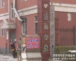 <뉴스화제> 11월 12일 방송예고