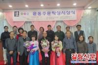 김파시인 제3회 윤동주문학상 대상 수상