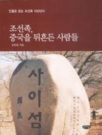 《조선족, 중국을 뒤흔든 사람들》 한국서 출간
