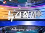 뉴스화제 2016-11-19
