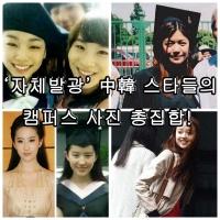 조미 류역비 김연아 손연재… '자체발광' 중한 스타들의 캠퍼스 사진 총집합!