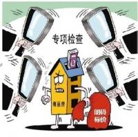 상품주택 정찰가격판매 전문검사