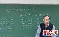 북경조선족대학생, 박건일교수의 한락연 관련 특강 청취