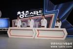 <청춘스타트> 11-27 방송정보