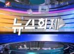 뉴스화제 2016-11-26