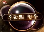 우리말 영웅 2016-11-26