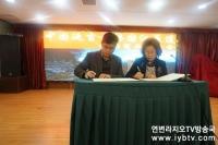 중국 연길-한국 강원도 합작협의 체결, 관광교류와 협력 한층 강화
