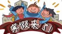 길림성 중소학교 겨울방학 1월 7일부터 시작