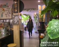 《우리 사는 세상》 2016-12-1 574기 방송정보
