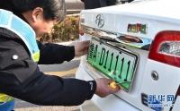 신에너지자동차 전용번호판 5개 도시에서 시범시작