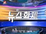 뉴스화제 2016-12-03