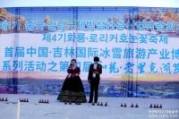 [포토] 제4회 화룡·로리커호 눈꽃축제 개막식 현장