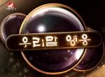 우리말 영웅2016-12-10