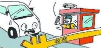 고속도로 통행료금 도피행위 타격