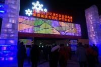 [포토] 제4회 연길국제빙설관광축제 개막