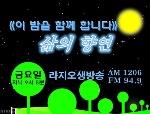 《이 밤을 함께 합니다》          2017년 1월 13일 방송정보