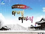2017음력설문예야회2부