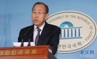 반기문 한국 대선 불출마 전격 선언