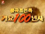 중국조선족가요백년사제40회