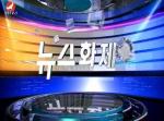 뉴스화제 2017-02-19