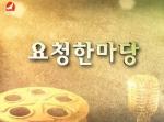 요청한마당20170219