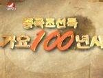중국조선족가요100년사