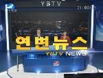 연변위성뉴스