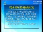 연변위성뉴스 2017-02-27