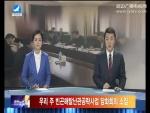 연변위성뉴스 2017-02-28