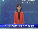 지구촌 뉴스 2017-2-24