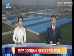 연변위성뉴스 2017-03-04