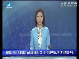 지구촌 뉴스 2017-03-24