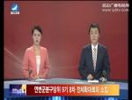 연변위성뉴스 2017-03-16