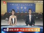 연변뉴스 2017-03-18