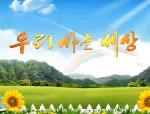<우리 사는 세상> 2017-3-22 615기 방송정보