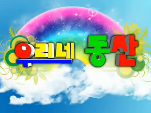 <우리네 동산> 2017-3-8 방송정보