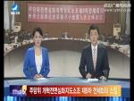 연변위성뉴스 2017-03-14