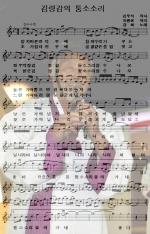 김령감의 퉁소소리