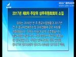연변위성뉴스 2017-03-13