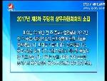 연변뉴스 2017-03-13