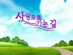 <사랑으로 가는 길> 제194회 방송정보