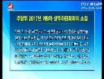 연변뉴스 2017-03-28