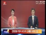 연변뉴스 2017-03-16