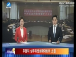 연변위성뉴스 2017-03-20