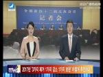 연변위성뉴스 2017-03-18