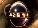 우리말 영웅 2017-04-15